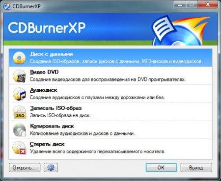 Выбираем создание диска с данными