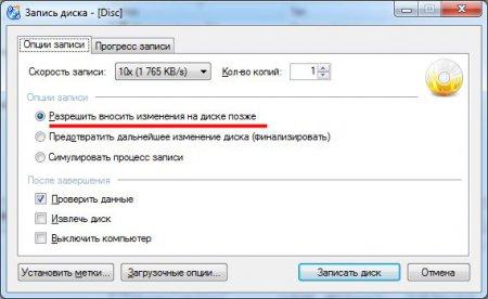 Делаем настройку записи диска с данными
