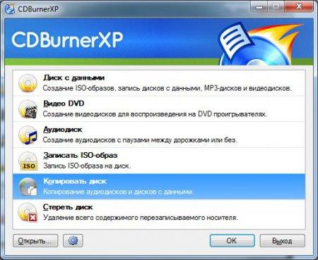 Меню Копирование диска в программе CDBurnerX