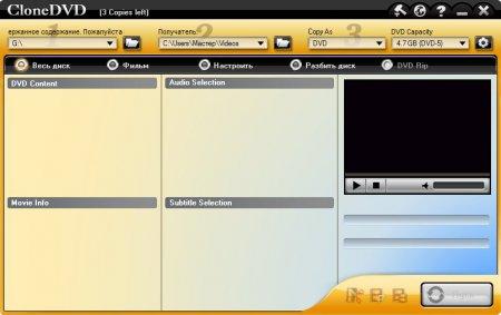 Рабочее окно программы CloneDVD5