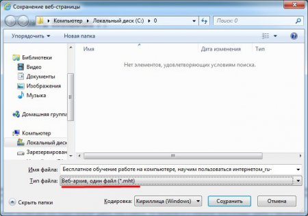 Сохранение веб страницы в виде веб-архива