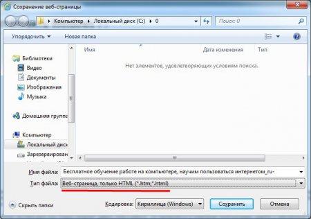 Сохранение только html части веб страницы