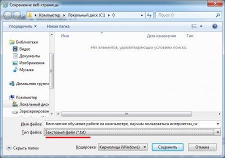 Сохранение веб страницы в виде текстового файла
