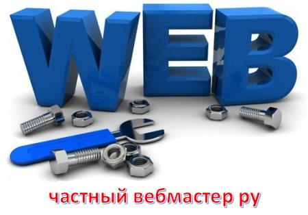частный вебмастер