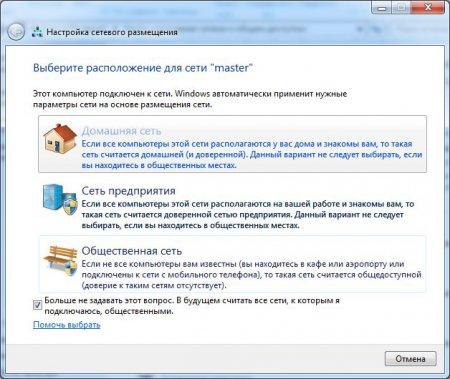 Домашняя сеть в Windows 7
