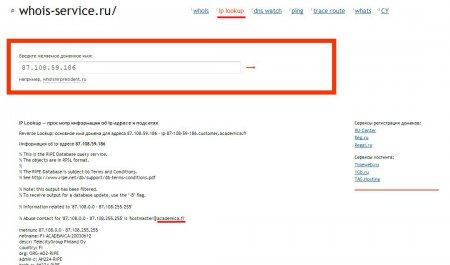 Информация по IP адресу