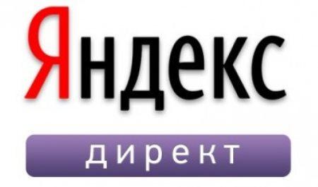 Как использовать Яндекс Директ?