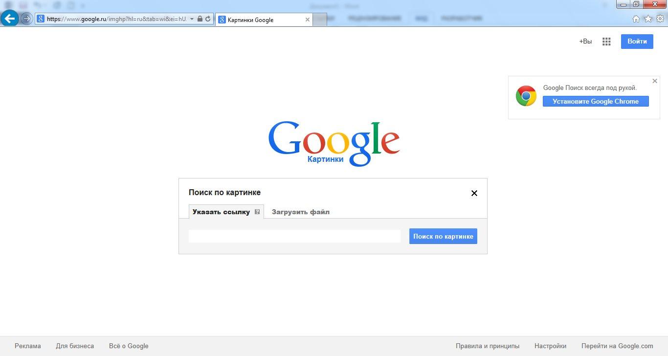 призвание как забить картинку в поисковик получаются