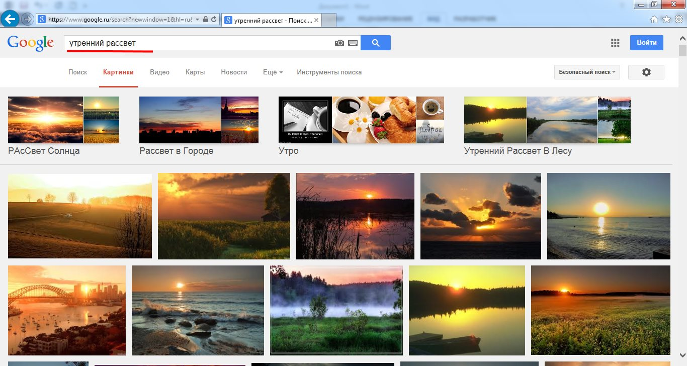 как найти в интернете нужную картинку