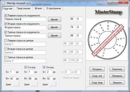 Программа для создания печатей MasterStamp