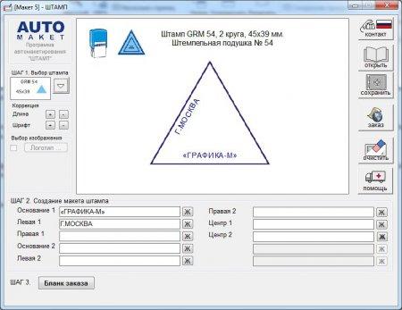 Программа для создания печатей Штамп v1.5