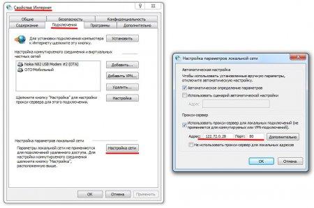 Подключение к прокси-серверу