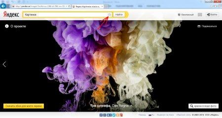 Страница Яндекс для поиска картинок