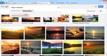 Выбираем поиск картинок по образцу