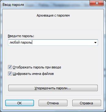 Задаем пароль к архиву в WinRAR