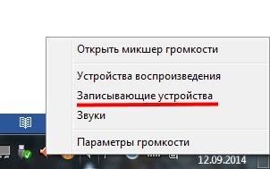 """Меню \""""Записывающие устройства\"""""""