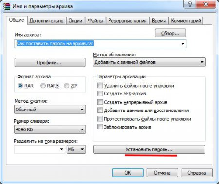 Настройка архивирования в WinRAR