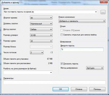 Настройка архивации и задание пароля к архиву в программе 7-Zip