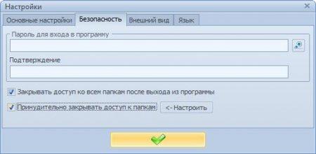 Задаем пароль для входа в программу Anvide Lock Folder