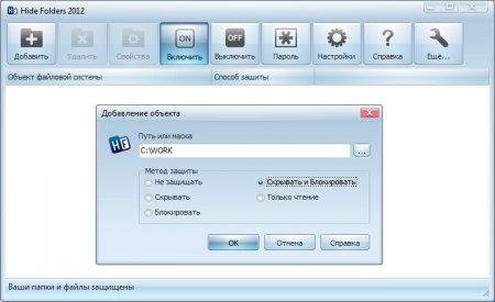 Установка уровня защиты папки в программе Hide Folders 2012