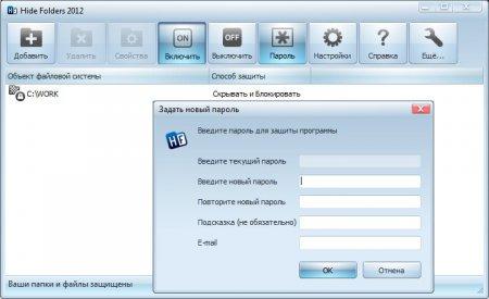 Задание пароля на вход в программу Hide Folders 2012