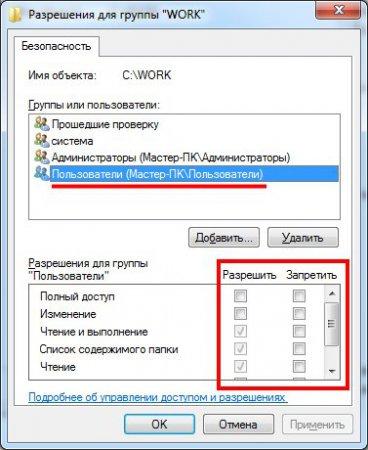 Установка прав доступа к папке в Windows