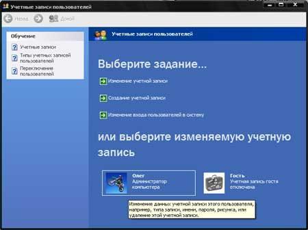 Как поставить пароль на Windows 7, 8 и XP?