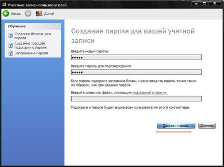 Как поставить пароль на Windows 7, 8 и XP?