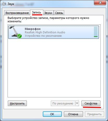 Как настроить микрофон на Windows 7 <b>и</b> 8?