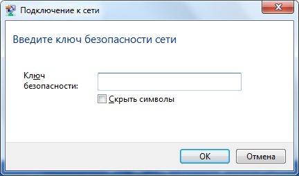 Ввод пароля для подключения к WiFi
