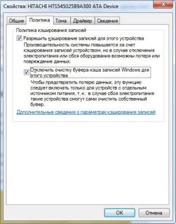 Отключаем очистку буфера кэша записей Windows для устройства