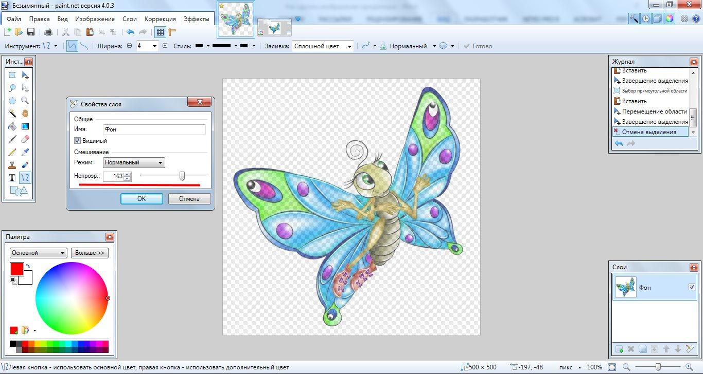 Как сделать картинку с прозрачным фона в фотошоп