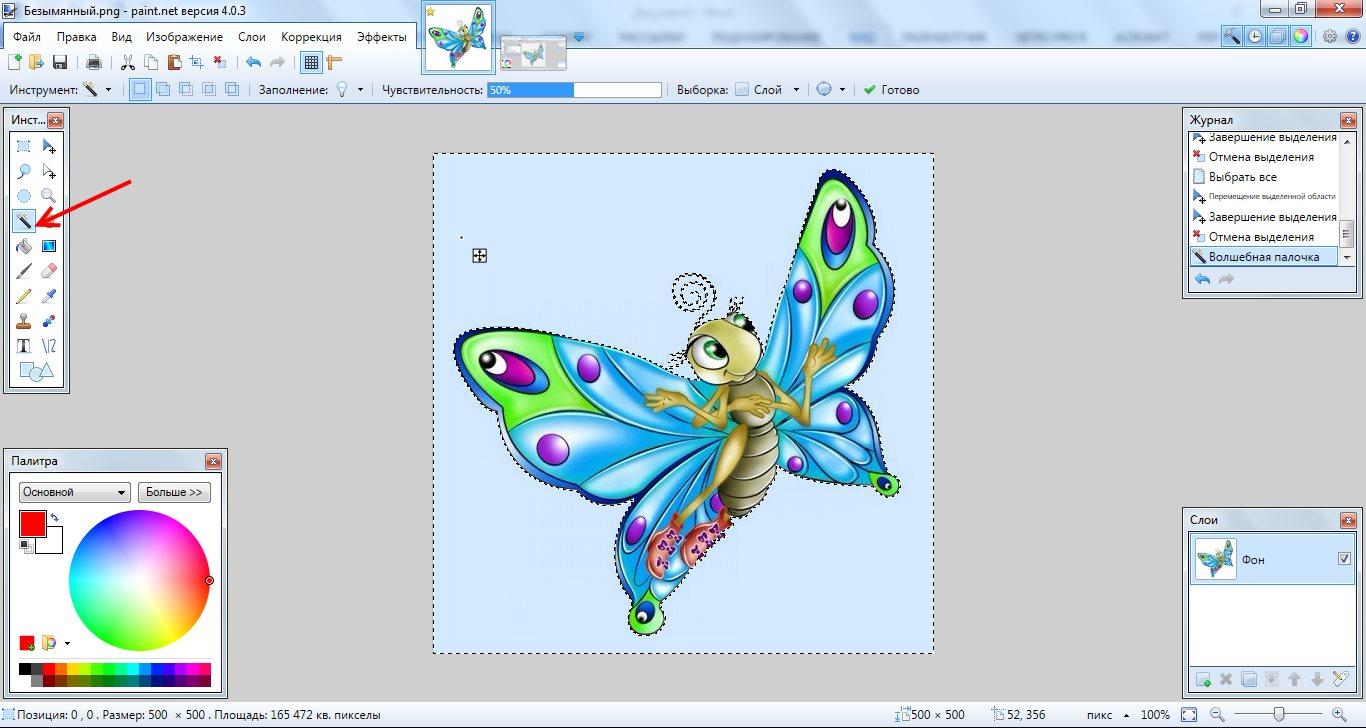 Как сделать изображение в фотошоп с прозрачным фоном