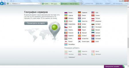 География серверов VPN подключения сервиса hideme.ru