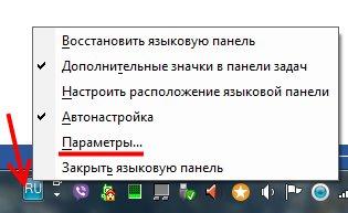 Заходим в параметры языковой панели
