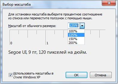 Увеличиваем шрифт на компьютере