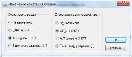 Устанавливаем сочетание клавиш для смены языка ввода