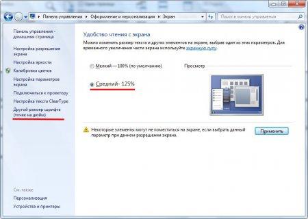 Устанавливаем средний размер шрифта в Windows