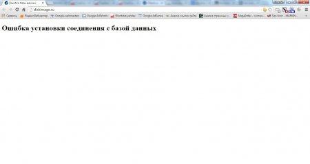 Сообщение ошибки подключения к базе данных при открытии сайта