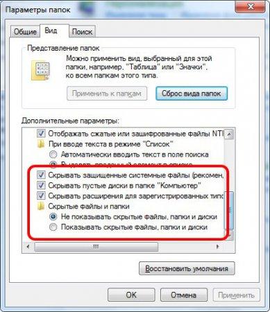 Включение показа скрытых файлов
