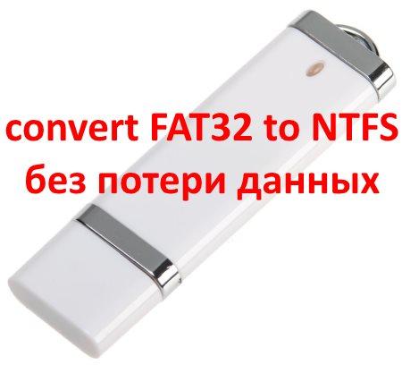 Как изменить fat32 на ntfs на флешке без потери данных?