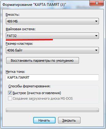 Выбираем FAT32 при форматировании карты памяти