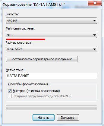Выбираем NTFS при форматировании карты памяти