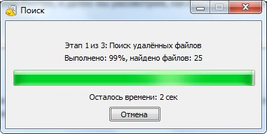Процесс анализа флешки на наличие удаленных файлов
