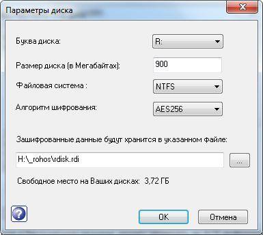 Задаем размер защищаемого диска в ROHOS Mini drive