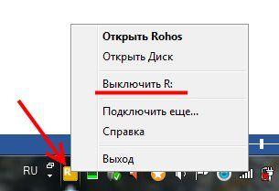 Отключаем диск ROHOS Mini drive