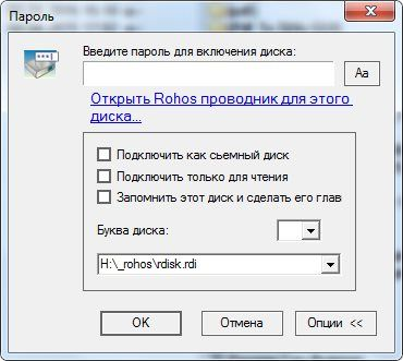 Вводим пароль для доступа к флешке в ROHOS Mini drive