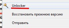 Запуск Unlocker для удаления файла