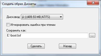 Указываем флешку для извлечения загрузочных данных