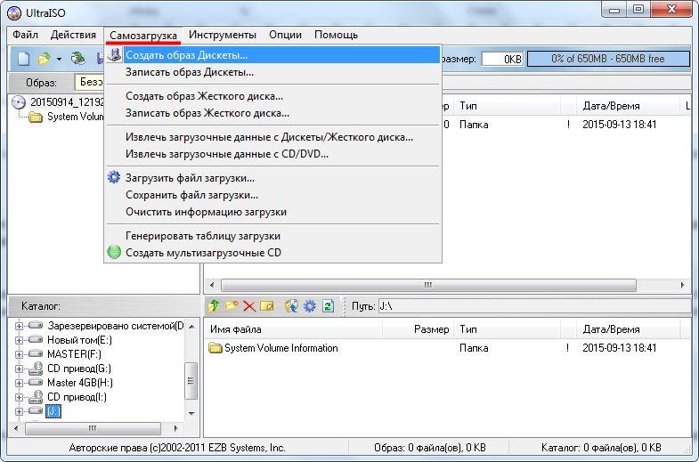 Как создать образ файлов в ultraiso